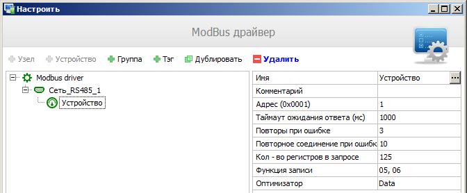Быстрый старт  Подключение приборов по протоколу Modbus